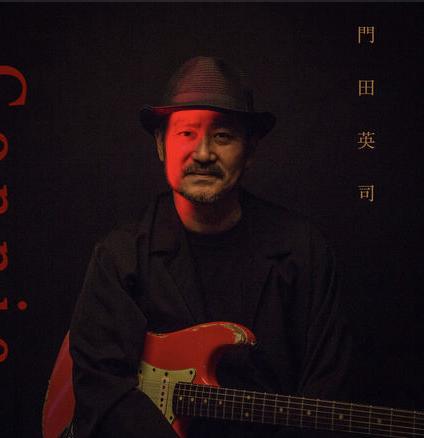 Eiji Kadota Releases New Single!